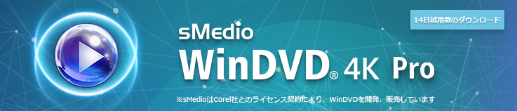 windvd.product.page_.banner_980x210_w10-e1439984933790.png