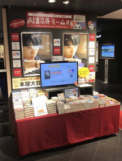 ai_bookseller_ikebukuro1.jpg