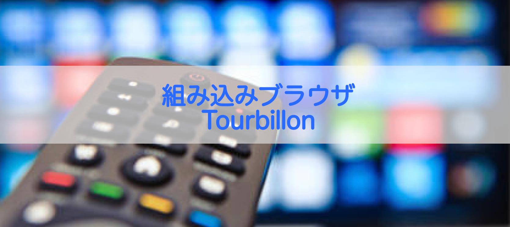 Tourbillon.png
