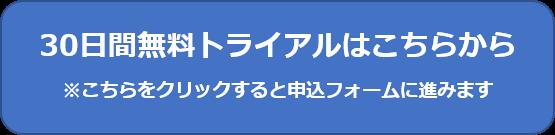 申込ボタン.png